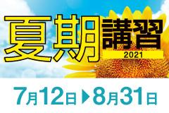夏期講習2021