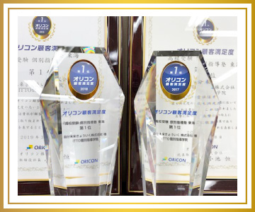 オリコン受賞